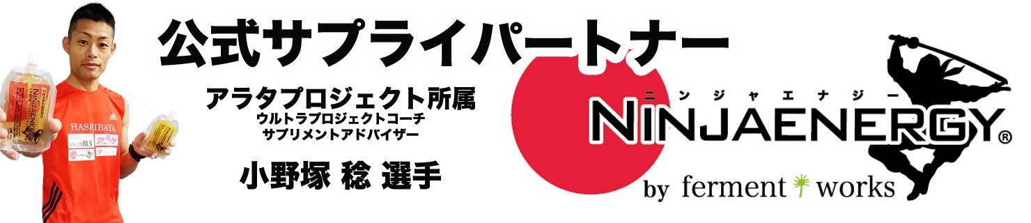 ウルトラマラソン小野塚稔選手公式サプライパートナー